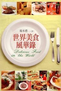 世界美食風華錄