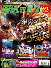 電玩双週刊 2015/08/28 [第171期]:射鵰英雄傳