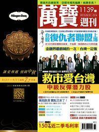 萬寶週刊 2015/08/31 [第1139期]:救市愛台灣