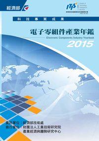 電子零組件產業年鑑. 2015