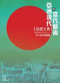 2015亞洲現代與當代藝術拍賣大典, 華人現代藝術編
