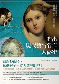 問出現代藝術名作大祕密:在奧塞美術館,遇見梵谷、莫內、雷諾瓦、羅丹......