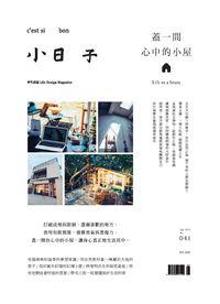 小日子享生活誌 [第41期]:蓋一間心中的小屋
