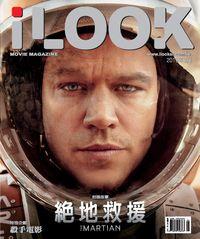 iLOOK 電影雜誌 [2015年09月]:絕地救援