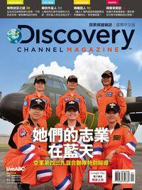 Discovery探索頻道雜誌 [第32期] [國際中文版] :她們的志業在藍天