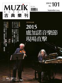 MUZIK古典樂刊 [第101期]:MUZIK Air隨選聆聽 隨處古典