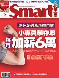 Smart智富月刊 [第205期]:小專員學存股每月加薪 6 萬