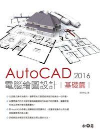 AutoCAD 2016電腦繪圖設計, 基礎篇
