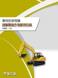 實用技術常識:挖掘機操作和維修技術