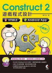 Construct 2 遊戲程式設計:HTML5、Android App一次做完