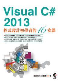 Visual C# 2013程式設計初學者的16堂課