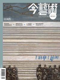 典藏今藝術 [第276期]:藝術家的科學 科學家的藝術