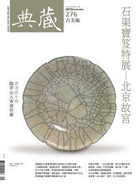 典藏古美術 [第276期]:石渠寶笈特展-北京故宮