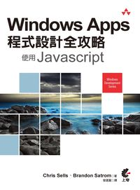 Windows Apps程式設計全攻略:使用Javascript