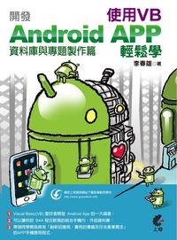開發Android APP使用VB輕鬆學, 資料庫與專題製作篇