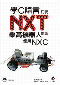 學C語言從玩NXT樂高機器人開始:使用NXC