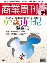 商業周刊 2015/09/07 [第1451期]:92歲迪士尼翻身記
