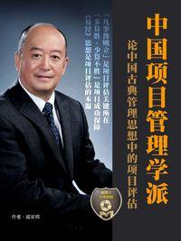 中國項目管理學派:論中國古典管理思想中的項目評估法