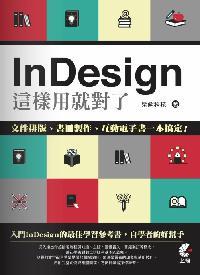 InDesign這樣用就對了:文件排版、書冊製作、互動電子書一本搞定