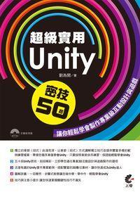 超級實用Unity密技50招:讓你輕鬆學會製作專業級互動設計遊戲
