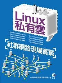 Linux私有雲:社群網路現場實戰