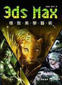 3ds Max極致美學藝術