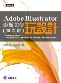 Adobe Illustrator 影像美學玩設計