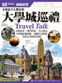 全球最令人嚮往的大學城巡禮[有聲書]:EZ TALK總編嚴選