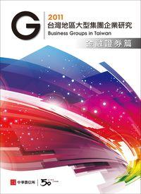 2011年版台灣地區大型集團企業研究, 金融證券篇