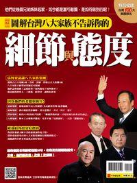 台灣八大家族不告訴你的細節與態度, 傳產科技篇