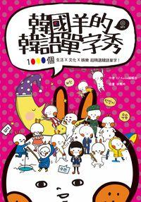 韓國羊的韓語單字秀 [有聲書]:1000個生活X文化X娛樂超精選韓語單字