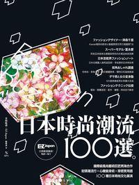日本時尚潮流100選 [有聲書]