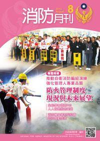 消防月刊 [2015年8月號]:防火管理制度 現況與未來展望