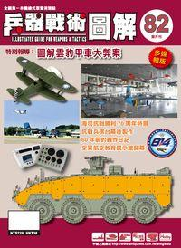 兵器戰術圖解 [第82期]:圖解雲豹甲車大弊案