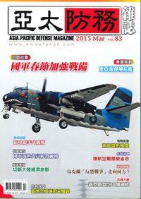 亞太防務 [第83期]:國軍春節加強戰備