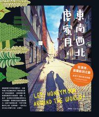 東南西北度蜜月:從澳洲、俄羅斯到北歐,異想天開的爆笑跨國Honeymoon
