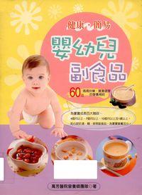 健康簡易嬰幼兒副食品