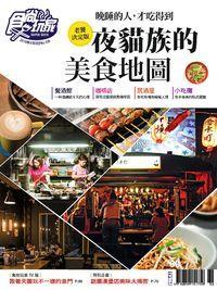 食尚玩家 雙周刊 2015/09/03 [第326期]:夜貓族的美食地圖