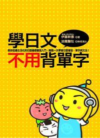 學日文不用背單字:教你從最生活化的日語基礎會話入門, 輕鬆一次學會日語會話、單字與文法!