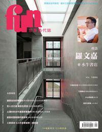 放築塾代誌 [第3期]:專訪羅文嘉 @水牛書店