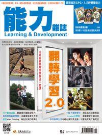 能力雜誌 [第715期]:翻轉學習2.0