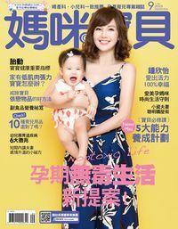 媽咪寶貝 [第183期]:孕期無毒生活 新提案!
