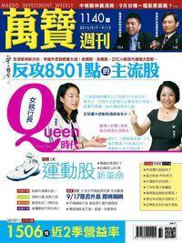 萬寶週刊 2015/09/07 [第1140期]:Queen時代