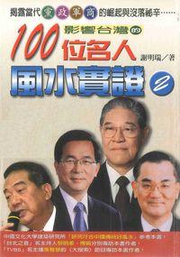 影響臺灣的100位名人風水實證. 2
