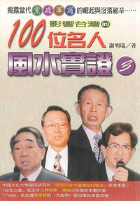 影響臺灣的100位名人風水實證. 3