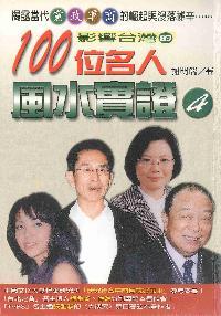 影響臺灣的100位名人風水實證. 4