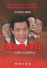 政治局殘殺:從楊白冰到薄熙來