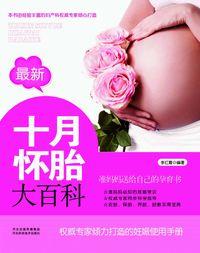 最新十月懷胎大百科