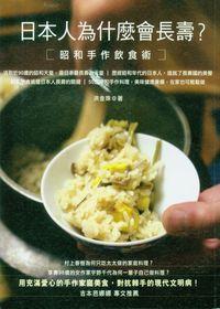日本人為什麼會長壽?:昭和手作飲食術