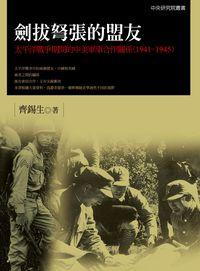 劍拔弩張的盟友:太平洋戰爭期間的中美軍事合作關係. 1941-1945